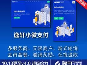 逸轩小微支付系统已更至v4.0!微信服务商支付宝服务商双渠道双重返佣
