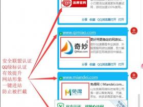 网站绿标/安全联盟认证/创宇信用认证/品牌宝认证/腾讯云认证/安全网址认证
