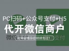 微信支付商户代开微信H5微信公众号支付微信服务商代申请