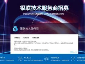 银联服务商介绍和认证申请教程