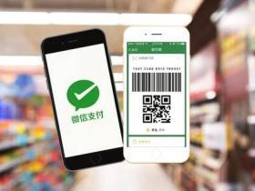 【亲测有效】最近超火的微信支付商户防卡钱方案教程 无需申诉解冻资金