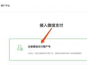 如何注册微信支付企业商户
