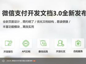 微信支付接口升级3.0 服务商小微商户接口去哪了怎么办