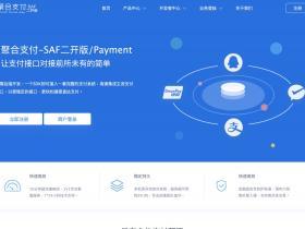 【首发】聚合支付SAF二开版2020修复+完善+美化+持续更新
