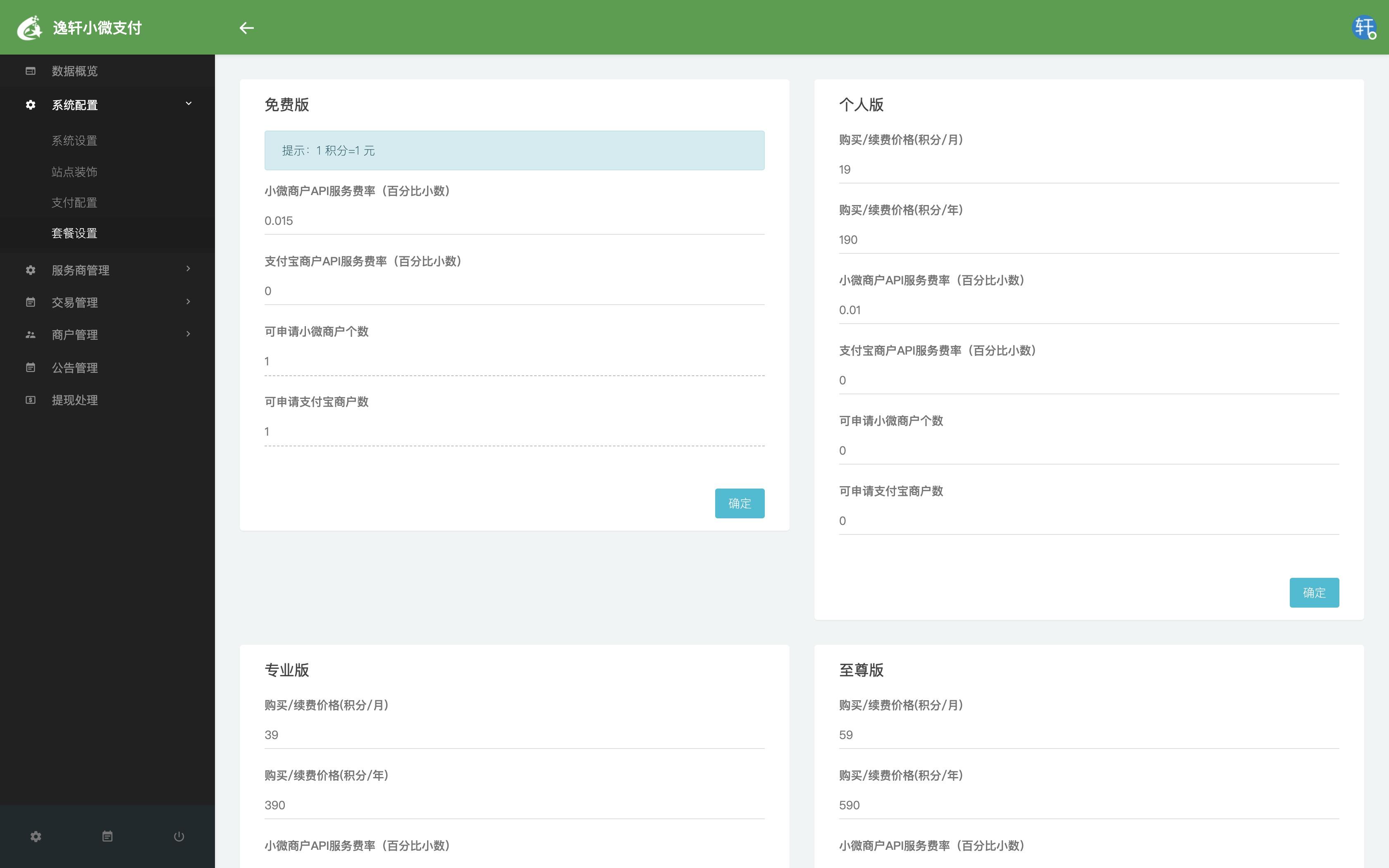 逸轩小微支付系统已更至v5.2!微信服务商支付宝服务商双渠道双重返佣