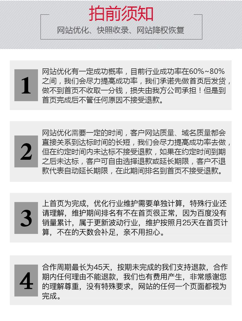 SEO优化网站首页优化baidu收录搜狗seo排名360关键快速照恢复词神马推广